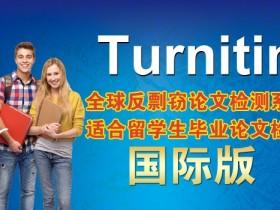 如何有效的降低turnitin检测报告中的重复率?
